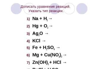 Дописать уравнения реакций. Указать тип реакции. 1) Na + H2 → 2) Hg + O2 → 3)