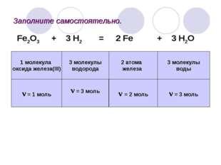 Заполните самостоятельно. 2 атома железа 3 молекулы водорода 1 молекула оксид