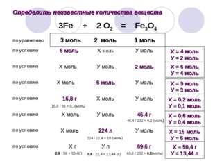 Определить неизвестные количества веществ 3 моль 2 моль 1 моль Х = 4 моль У =