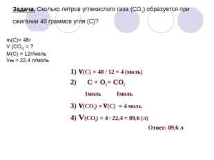 Задача. Сколько литров углекислого газа (СО2) образуется при сжигании 48 грам
