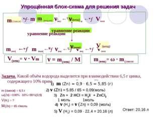 Упрощённая блок-схема для решения задач m(смеси) ←ω→ m (вещ-ва) ←М→ ν(вещ.) ←