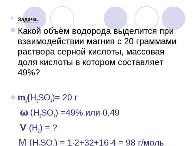 Задача. Какой объём водорода выделится при взаимодействии магния с 20 граммам...