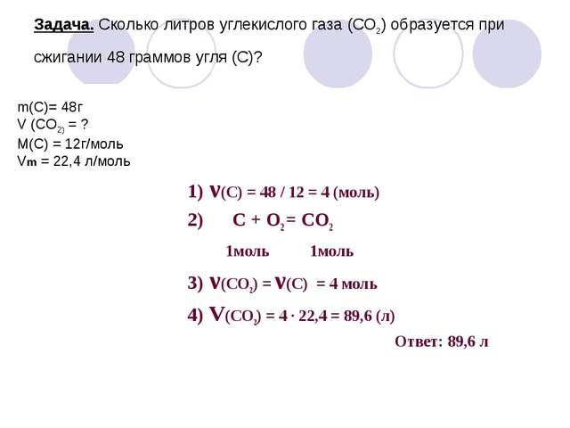 Задача. Сколько литров углекислого газа (СО2) образуется при сжигании 48 грам...