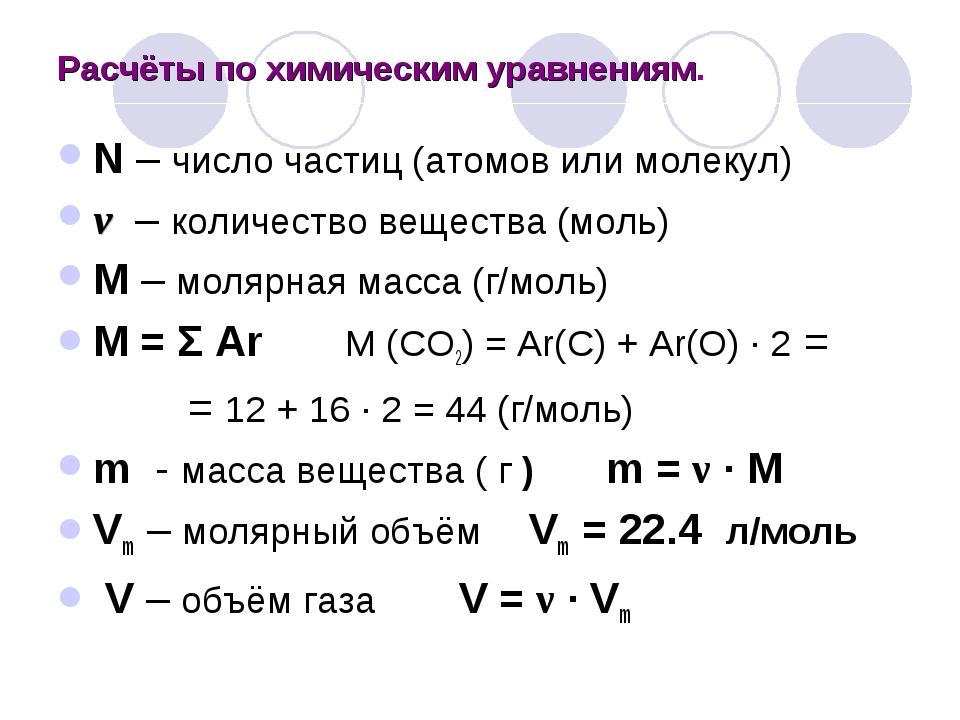 Расчёты по химическим уравнениям. N – число частиц (атомов или молекул) ν – к...