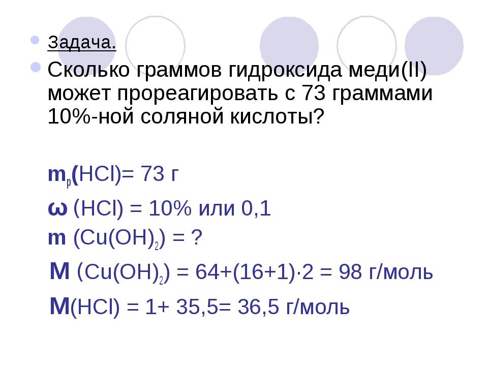 Задача. Сколько граммов гидроксида меди(II) может прореагировать с 73 граммам...