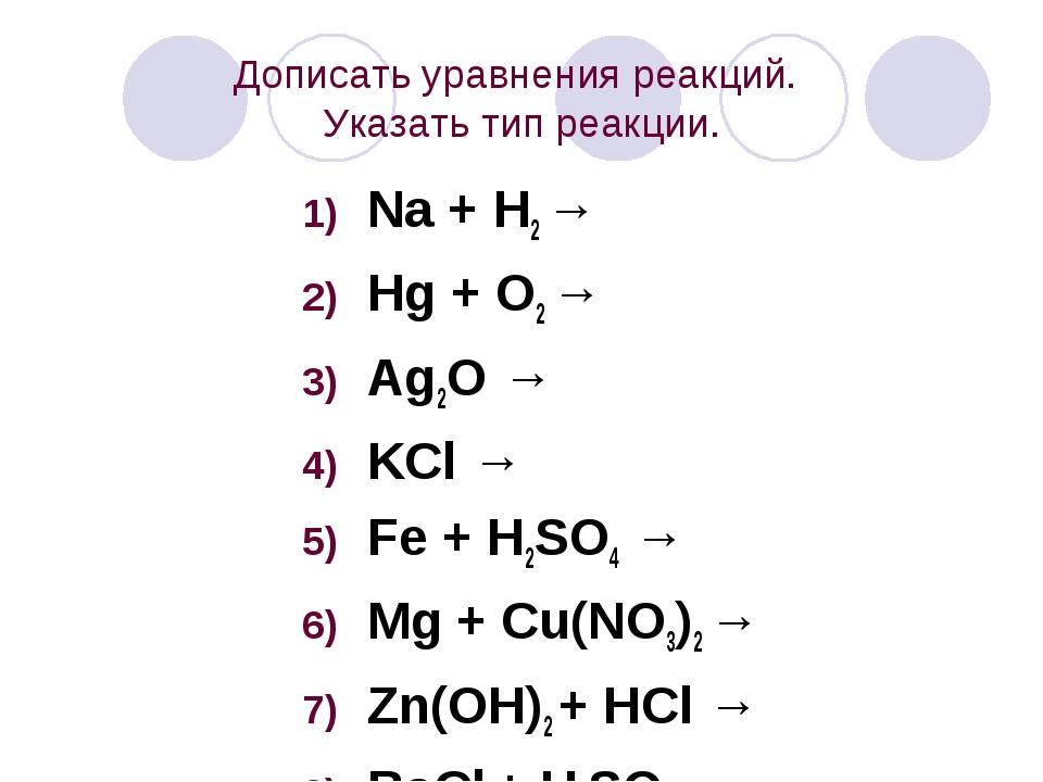 Дописать уравнения реакций. Указать тип реакции. 1) Na + H2 → 2) Hg + O2 → 3)...