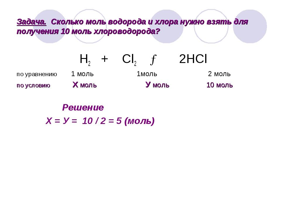 Задача. Сколько моль водорода и хлора нужно взять для получения 10 моль хлоро...