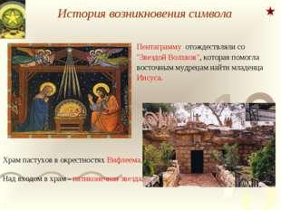 """История возникновения символа Пентаграмму отождествляли со """"Звездой Волхвов"""","""
