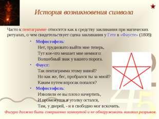 История возникновения символа Мефистофель: Нет, трудновато выйти мне теперь,