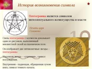 Печать царя Соломона История возникновения символа Пентаграмма является симво