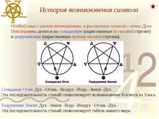 История возникновения символа Особый смысл имеют пентаграммы, нарисованные н