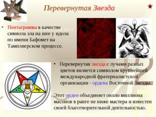 Перевернутая Звезда Пентаграмма в качестве символа зла на шее у идола по имен