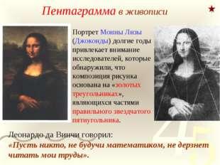 Пентаграмма в живописи  Портрет Монны Лизы (Джоконды) долгие годы привлекает