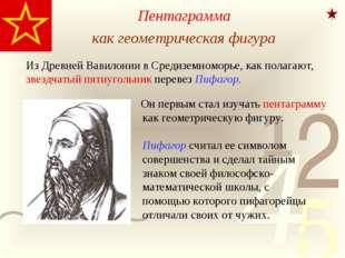 Пентаграмма как геометрическая фигура Из Древней Вавилонии в Средиземноморье
