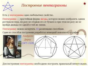 Построение пентаграммы Есть у пентаграммы одно любопытное свойство. Пентагр