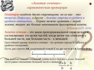 «Золотое сечение»- гармоническая пропорция Геометрия владеет двумя сокровища