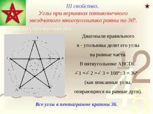 III свойство. Углы при вершинах пятиконечного звездчатого многоугольника рав