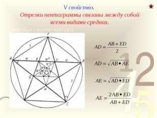 V свойство. Отрезки пентаграммы связаны между собой всеми видами средних.