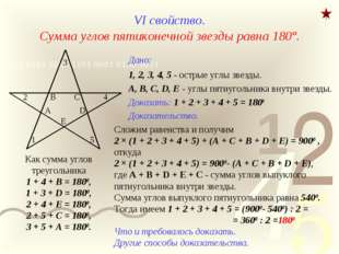 VI свойство. Cумма углов пятиконечной звезды равна 180º. Дано: 1, 2, 3, 4, 5