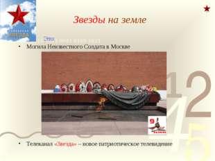 Звезды на земле Это: Могила Неизвестного Солдата в Москве Телеканал «Звезда»