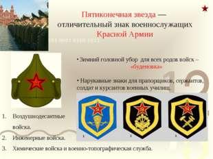 Пятиконечная звезда — отличительный знак военнослужащих Красной Армии Зимний