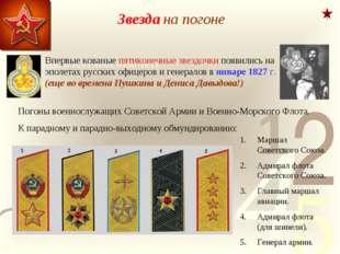Звезда на погоне Впервые кованые пятиконечные звездочки появились на эполетах