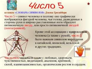 из книги «СЛОВАРЬ СИМВОЛОВ» Джека Тресиддера Число 5 – символ человека и по