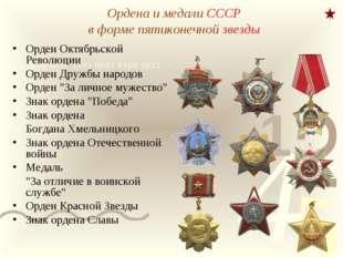 Ордена и медали CCCР в форме пятиконечной звезды Орден Октябрьской Революции