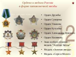 Ордена и медали России в форме пятиконечной звезды Орден Дружбы Орден Суворов