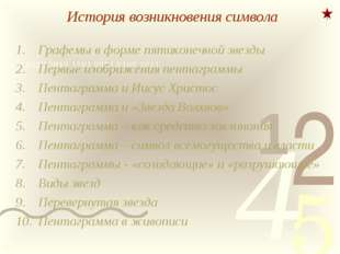 История возникновения символа Графемы в форме пятиконечной звезды Первые изоб