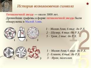 История возникновения символа Пятиконечной звезде — около 3000 лет. Древней
