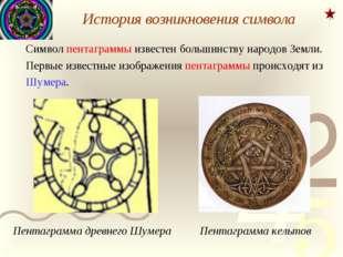 История возникновения символа Символ пентаграммы известен большинству народо