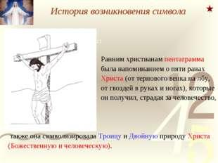 История возникновения символа Ранним христианам пентаграмма была напоминанием