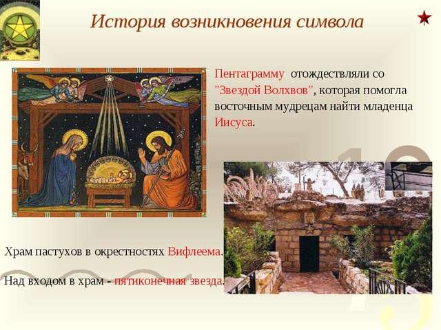 """История возникновения символа Пентаграмму отождествляли со """"Звездой Волхвов"""",..."""