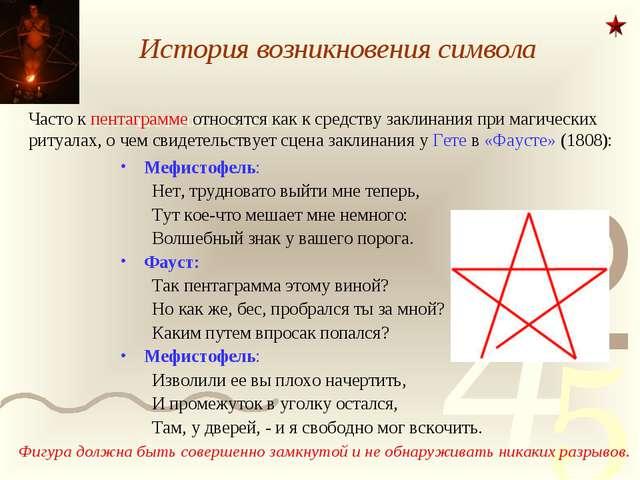 История возникновения символа Мефистофель: Нет, трудновато выйти мне теперь,...