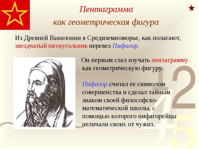 Пентаграмма как геометрическая фигура Из Древней Вавилонии в Средиземноморье...