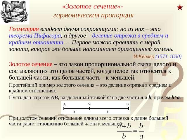 «Золотое сечение»- гармоническая пропорция Геометрия владеет двумя сокровища...
