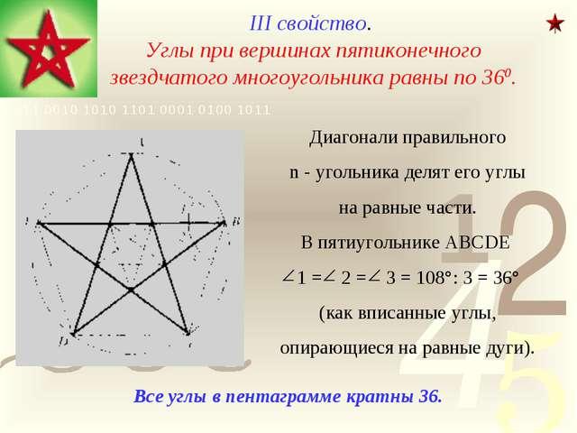 III свойство. Углы при вершинах пятиконечного звездчатого многоугольника рав...