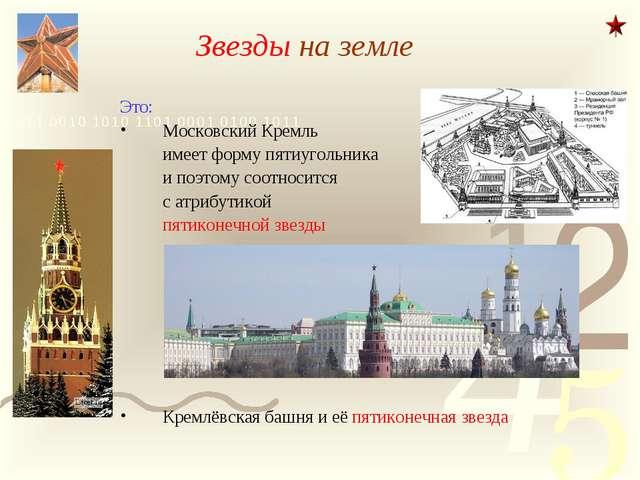 Звезды на земле Это: Московский Кремль имеет форму пятиугольника и поэтому...