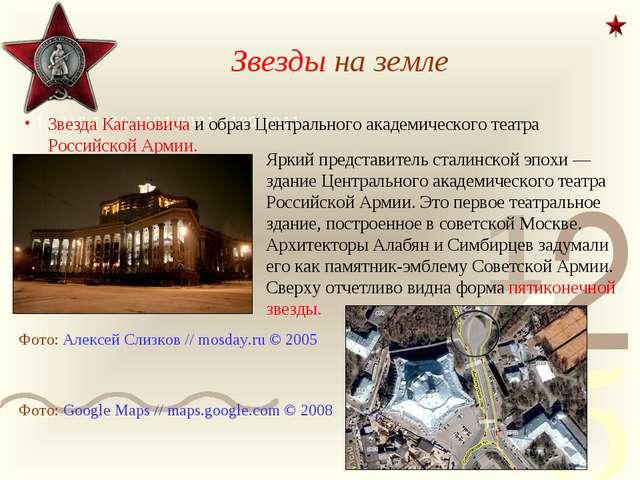 Звезды на земле Звезда Кагановича и образ Центрального академического театра...