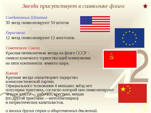 Соединенных Штатов 50 звезд символизируют 50 штатов Евросоюза 12 звезд символ...