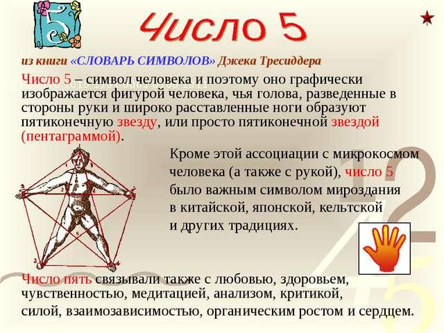 из книги «СЛОВАРЬ СИМВОЛОВ» Джека Тресиддера Число 5 – символ человека и по...