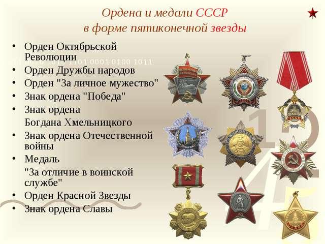 Ордена и медали CCCР в форме пятиконечной звезды Орден Октябрьской Революции...