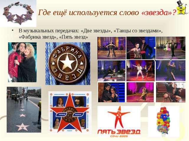 Где ещё используется слово «звезда»? В музыкальных передачах: «Две звезды», «...