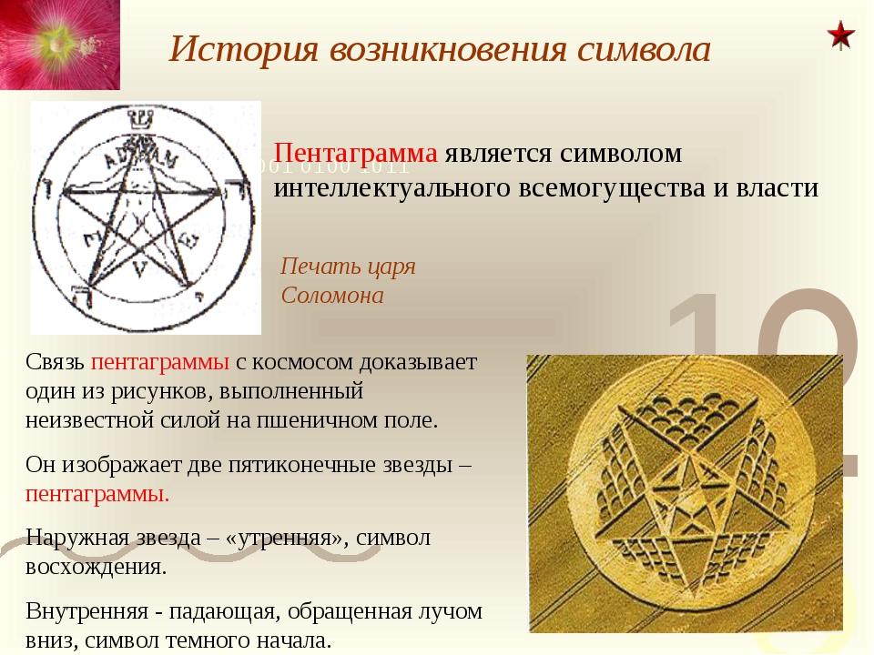 Печать царя Соломона История возникновения символа Пентаграмма является симво...