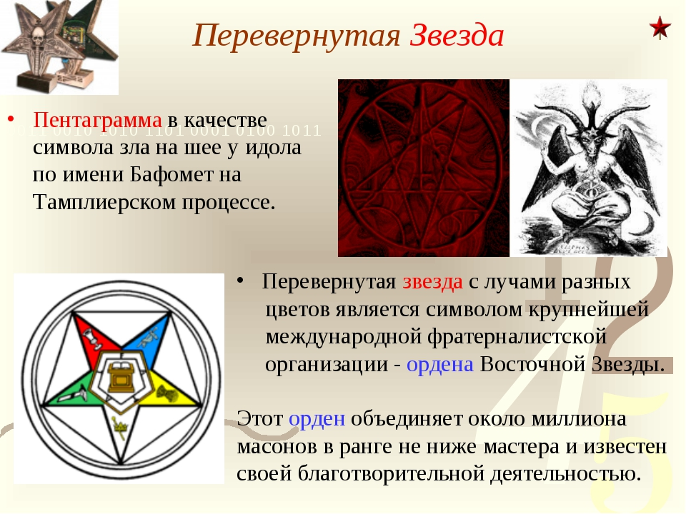 Перевернутая Звезда Пентаграмма в качестве символа зла на шее у идола по имен...