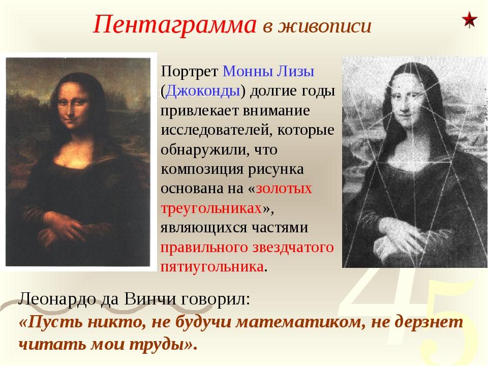 Пентаграмма в живописи  Портрет Монны Лизы (Джоконды) долгие годы привлекает...