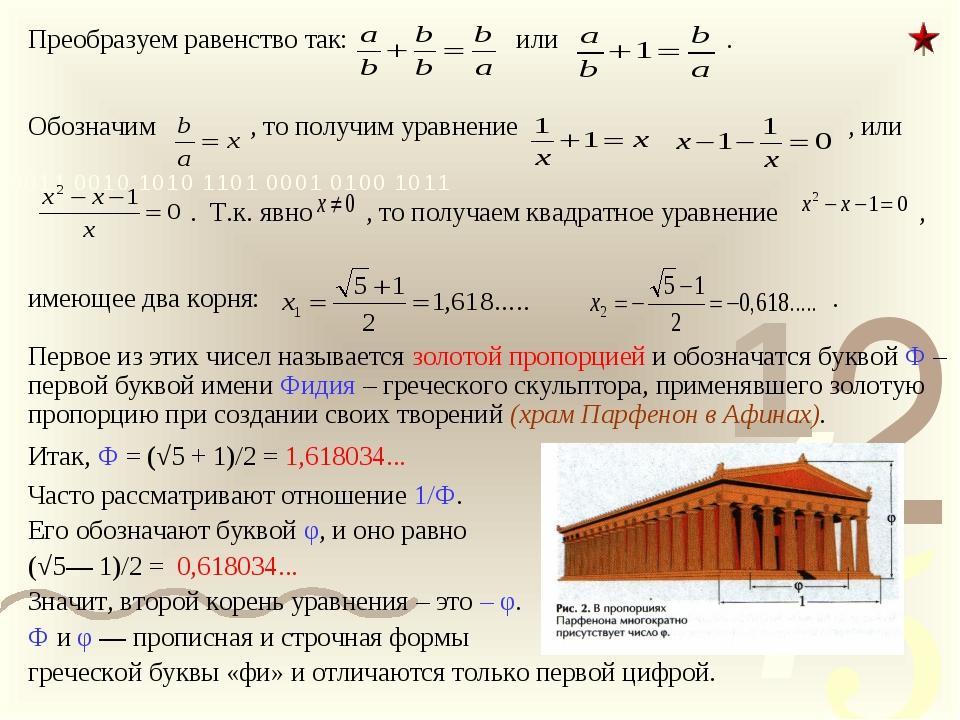 Преобразуем равенство так: или . Обозначим , то получим уравнение , или . Т.к...