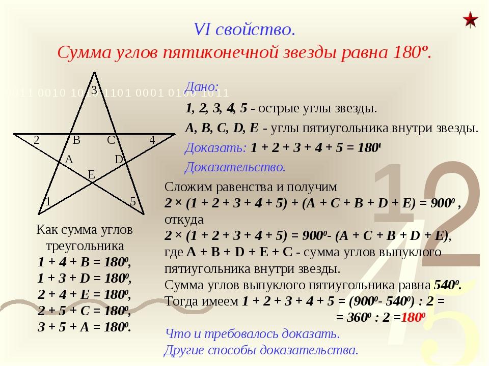 VI свойство. Cумма углов пятиконечной звезды равна 180º. Дано: 1, 2, 3, 4, 5...