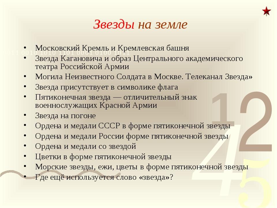 Звезды на земле Московский Кремль и Кремлевская башня Звезда Кагановича и обр...
